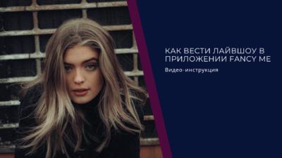 Видео-инструкция Как вести ЛАЙВШОУ в приложении Fancy Me